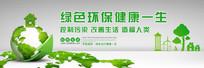绿色环保健康一生海报设计
