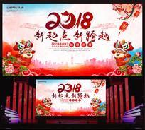 水彩2018年会狗年背景晚会