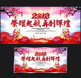 炫彩2018年会展板