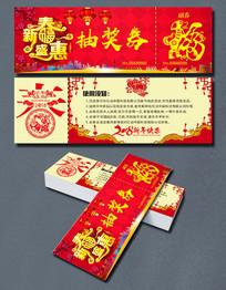 春节商场促销活动抽奖券