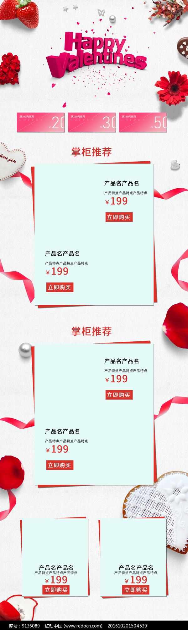 电商情人节活动首页装修模板图片