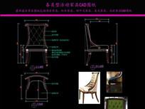 美式家具书椅CAD图纸