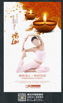 水彩瑜珈健身宣传海报