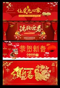淘宝天猫春节海报