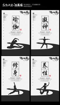 瑜伽养生展板设计