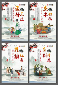 中国传统校园成语故事挂画展板