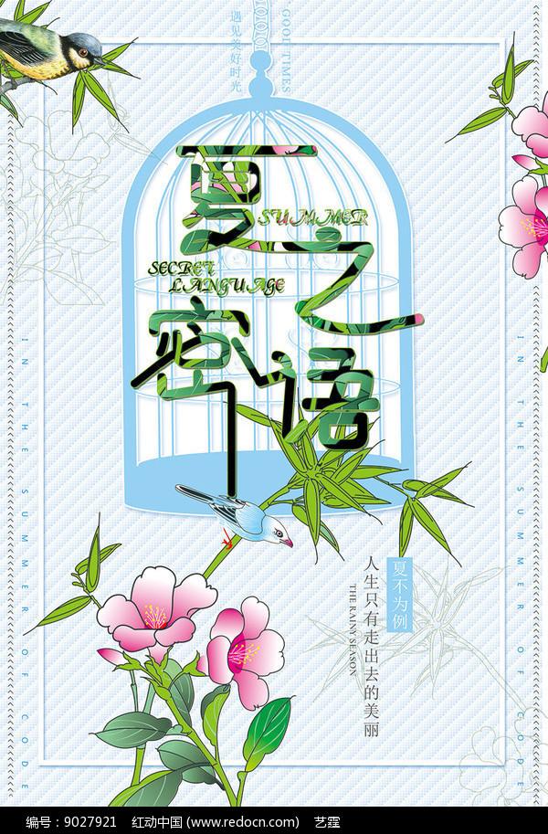 夏之密语简约夏季促销海报图片