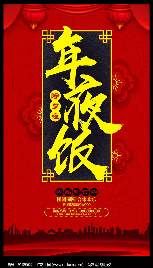 喜庆年夜饭预定海报设计图片