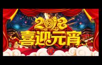 2018狗年喜迎元宵海报背景