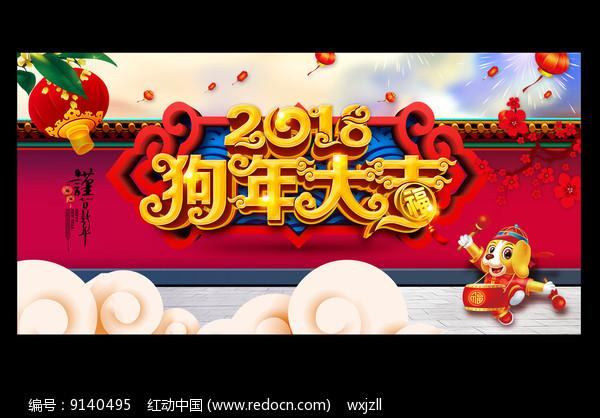 2018年狗年大吉卡通狗海报图片