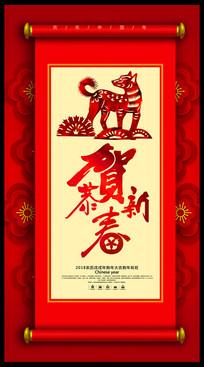 创意狗年新年海报