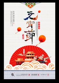 创意中国风元宵节宣传海报设计