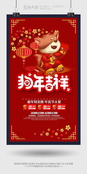 狗年吉祥时尚2018节日海报