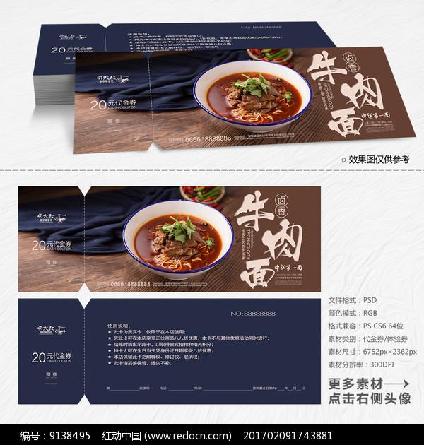 红烧牛肉面代金券设计图片