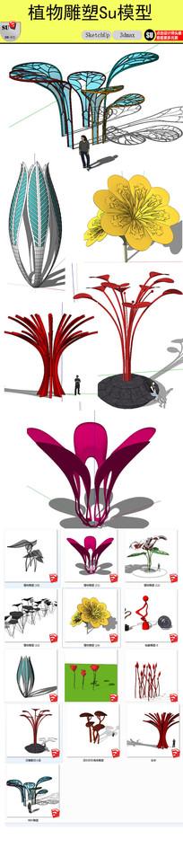 花卉雕塑模型小品