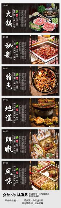 火锅料理展板设计
