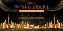 企业高档地产金色创意广告