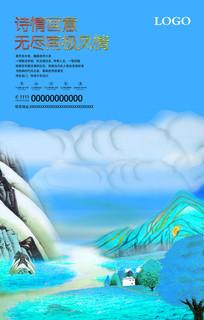 水墨画创意广告设计