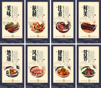 特色腊肉餐饮文化展板