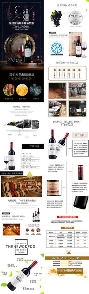 洋酒葡萄红酒详情页 PSD