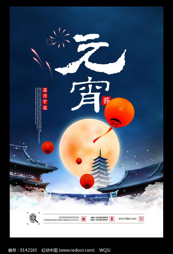 中国风元宵节活动海报设计图片