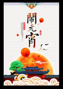 中国风元宵节宣传海报设计