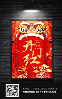 2018狗年开门海报模版