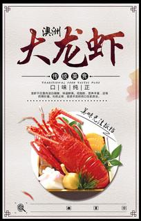 澳洲大龙虾海报设计