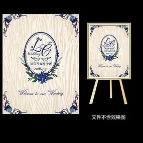 蓝紫色花卉木纹婚礼水牌设计