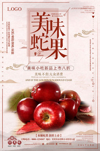 蛇果水果店促销宣传海报设计