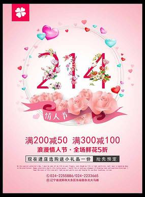 创意鲜花情人节海报