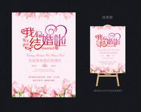 婚礼迎宾牌设计
