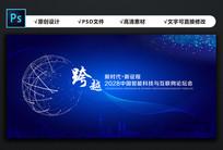 蓝色跨越会议背景展板