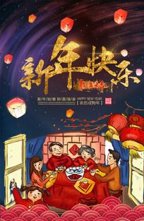 新年春节海报素材