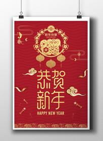 中国风狗年恭贺新年海报
