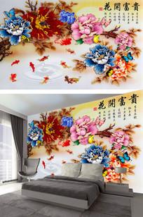 彩雕牡丹九鱼图背景墙