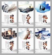 水墨风企业文化海报