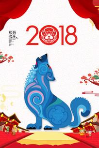2018狗年大吉新年海报