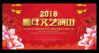 2018新年文艺演出背景板