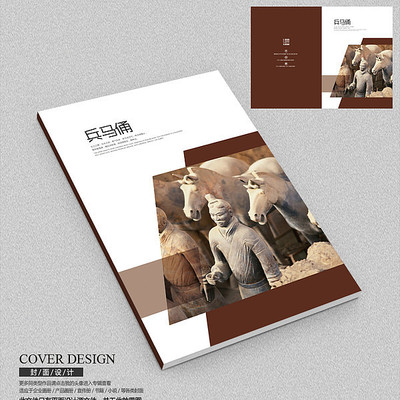 兵马俑旅游宣传册封面