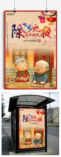 春节除夕夜新年团圆年夜饭海报