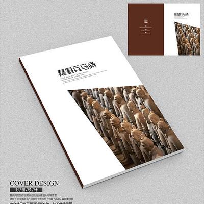 秦皇兵马俑宣传册封面