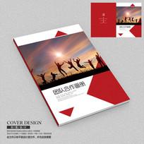 团队合作招商宣传册封面