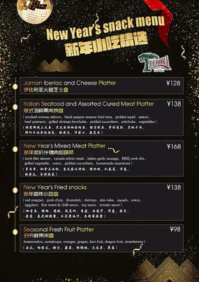 西餐厅新年小吃菜单
