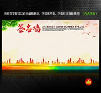 中国风签名墙展板背景