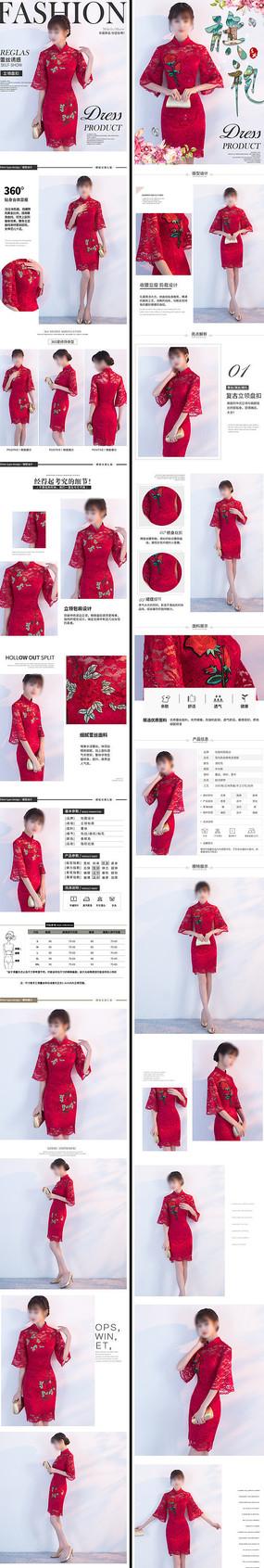 中式婚礼敬酒服旗袍