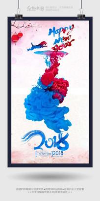 2018狗年炫彩水墨春节海报