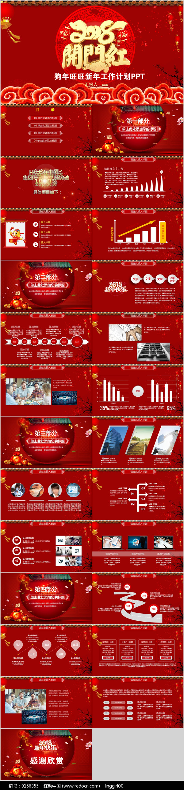 红色喜庆新年工作计划PPT图片
