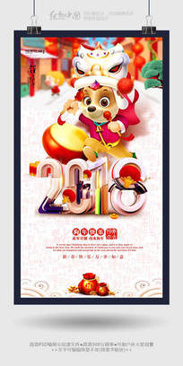 精品最新2018狗年春节海报