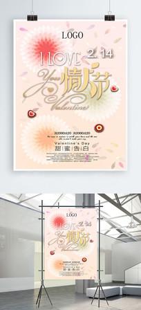 浪漫214情人节活动主题海报